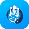 淘文化-舟山市公共文体产品和服务社会化运作平台