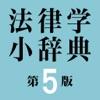 有斐閣 法律学小辞典第5版 - iPhoneアプリ