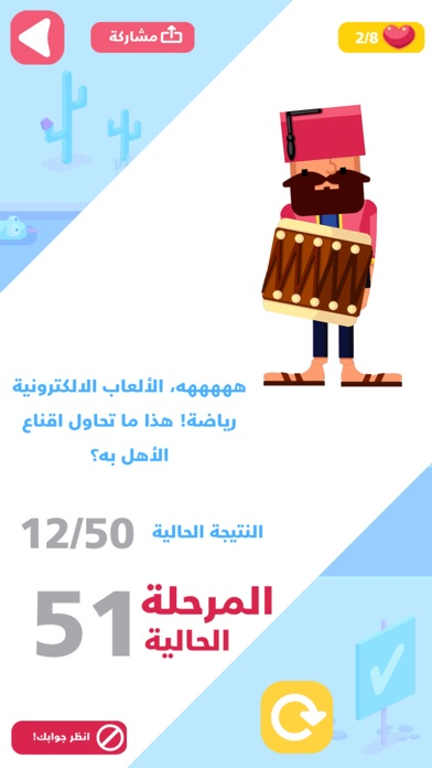 ابو العريف: صح ولا مش غلط screenshot 2