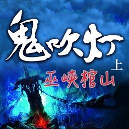鬼吹燈之巫峽棺山-第壹章 有聲經典小說