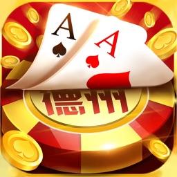 全民欢乐德州扑克-欢乐红包经典德州游戏平台
