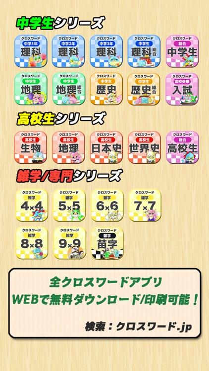 [受験] 高校入試クロスワード 無料勉強アプリ パズルゲーム