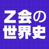 Z会の世界史