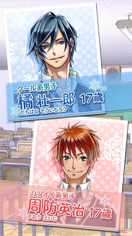 ホワイトメモリーズ 女性向け恋愛ゲーム!乙女げーむ screenshot-3