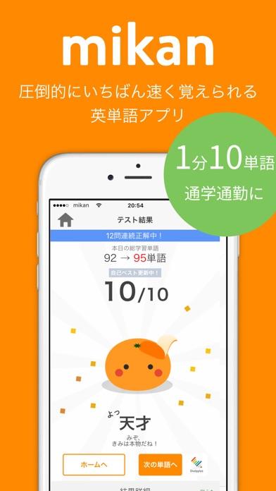 mikan でる順パス単準2級 screenshot1