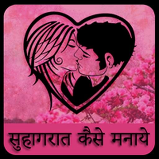Suhagrat Kaise Manaye Honeymoon Tips In Hindi By Kaushik