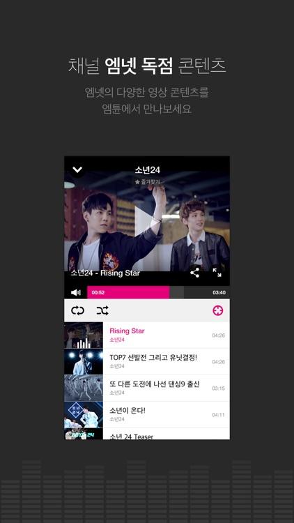 엠튠(Mtune) screenshot-3