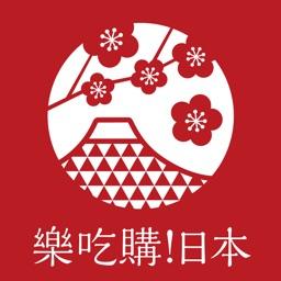 樂吃購!日語教室