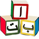 Arabic Letters in English – By Edutrain.me