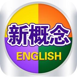 新概念英语大全HD 学英语软件