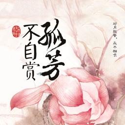 孤芳不自賞-古風言情 離線有聲小說