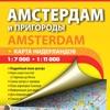 Амстердам и пригороды. Туристическая карта.