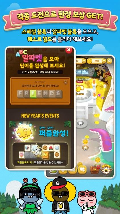 프렌즈사천성 for Kakao screenshot-4