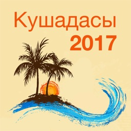 Кушадасы 2017 — офлайн карта, гид, путеводитель!