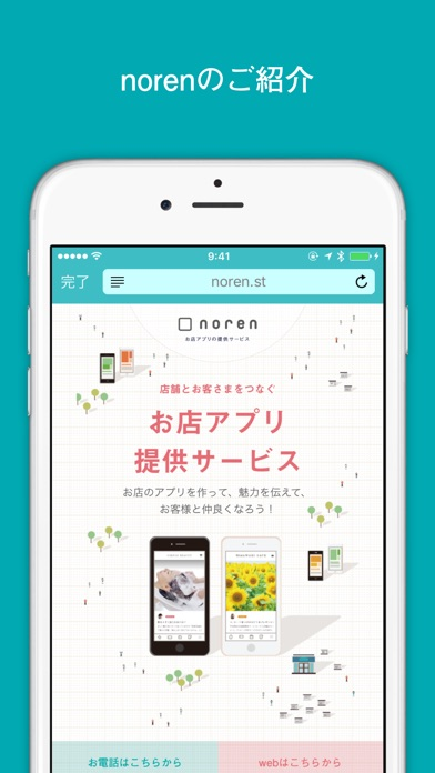 noren supportのスクリーンショット3