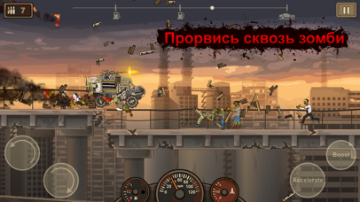 Screenshot for Earn to Die 2 in Russian Federation App Store