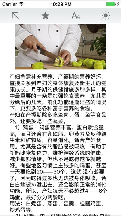 Screenshot #3 pour 坐月子食谱大全