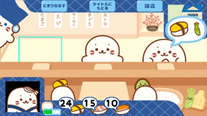 しろたん寿司 はじめましたのスクリーンショット4