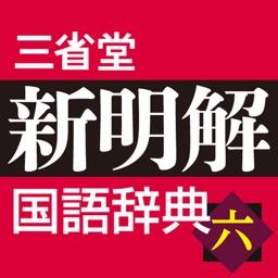 新明解国語辞典 第六版【三省堂】(ONESWING)