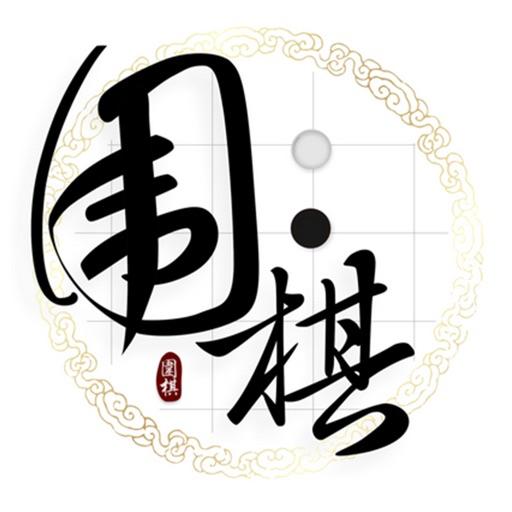 围棋入门教程 - 掌上围棋宝典经典版 app logo