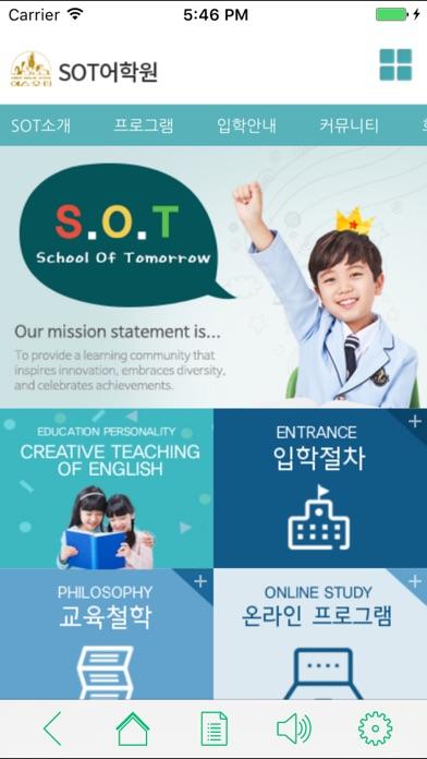SOT어학원