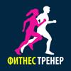 Тренировки в Зале и Дома для Похудения