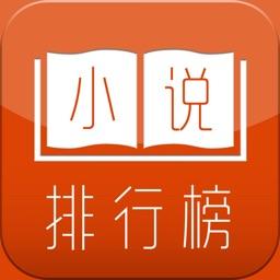 小说排行榜-全本免费离线小说阅读器