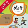 小天才点读机-小学英语二年级下册新起点人教版双语点读教材