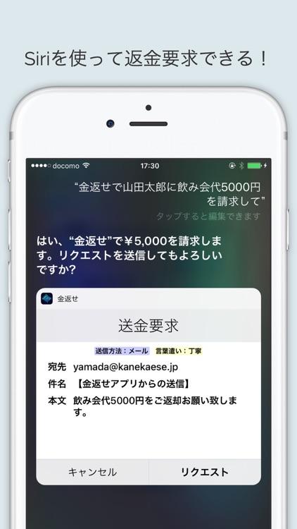 金返せ - 言葉でかんたん返金要求アプリ