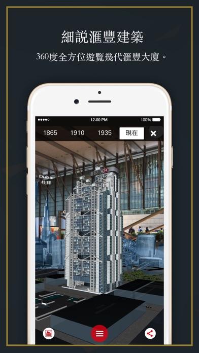HSBC in Hong Kong: A Virtual Story屏幕截圖4