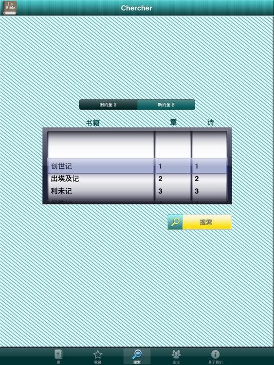 Chinese Bible Offline for iPad screenshot-4