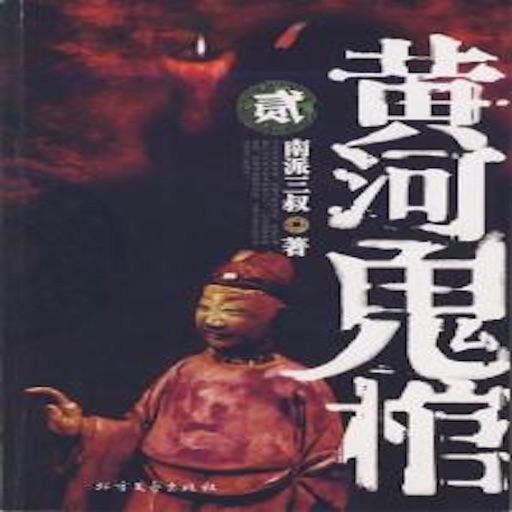 【黄河鬼棺】