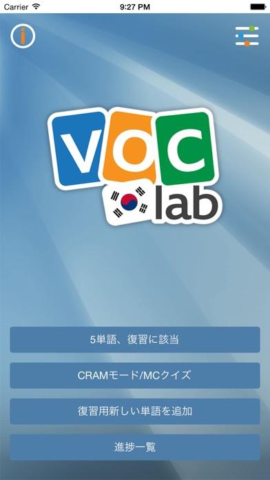 韓国語フラッシュカードのおすすめ画像1