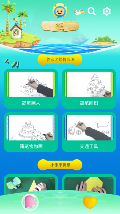 儿童简笔画大全-幼儿亲子绘画艺术早教启蒙视频のおすすめ画像1