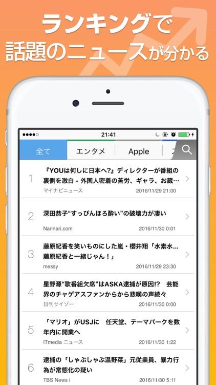 エキサイトニュース screenshot-0