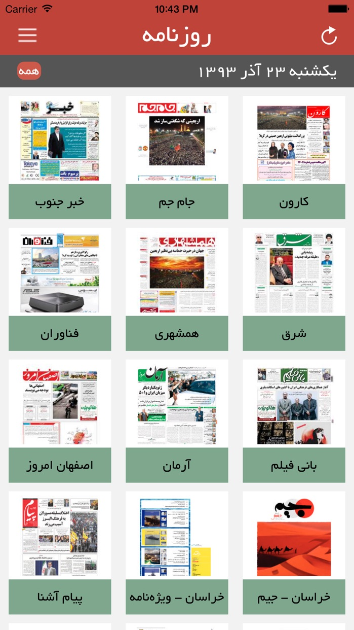 Rooznameh (روزنامه) Screenshot