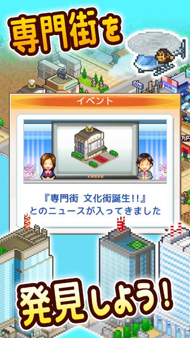 財閥タウンズV ScreenShot3