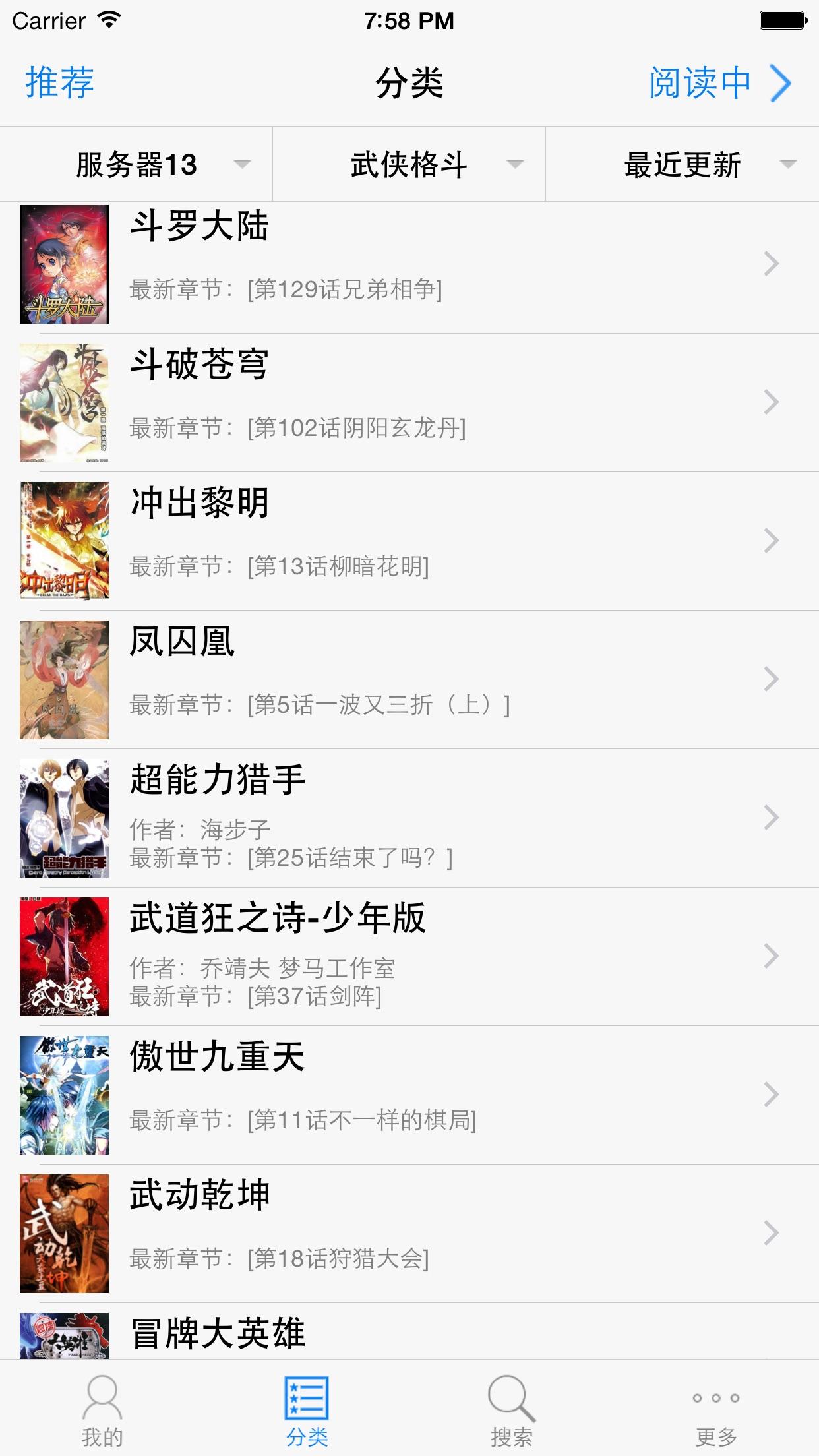 漫画王(最新最全漫画聚合阅读) Screenshot