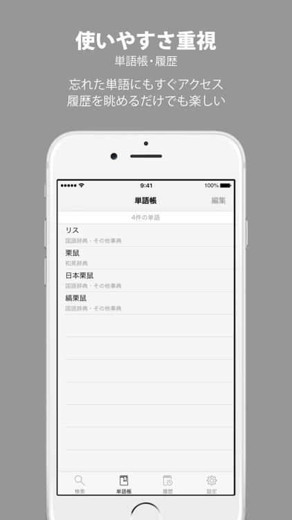 コトバンク:国語辞典・英和和英辞書などを横断検索 screenshot-3