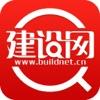 建设网-建筑行业综合信息服务平台