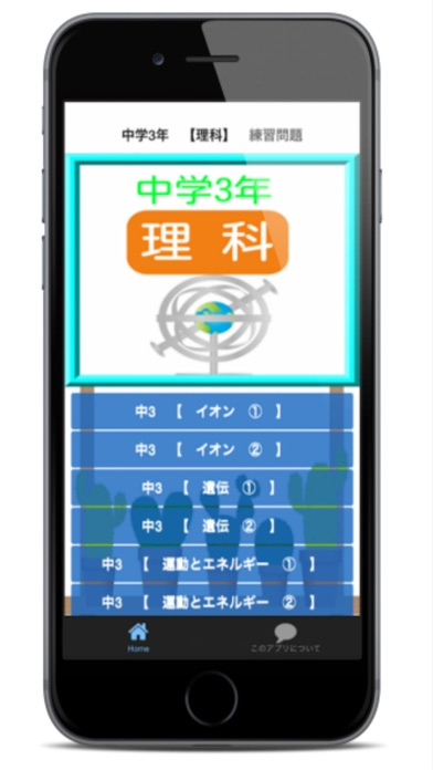 中学3年 【理科】 練習問題スクリーンショット1