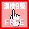 日本漢字能力検定9級練習帳