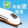 高鐵搶優惠 - iPadアプリ