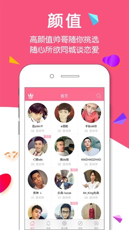 寻爱- 单身男女陪聊天、交友、附近约会软件 screenshot-4