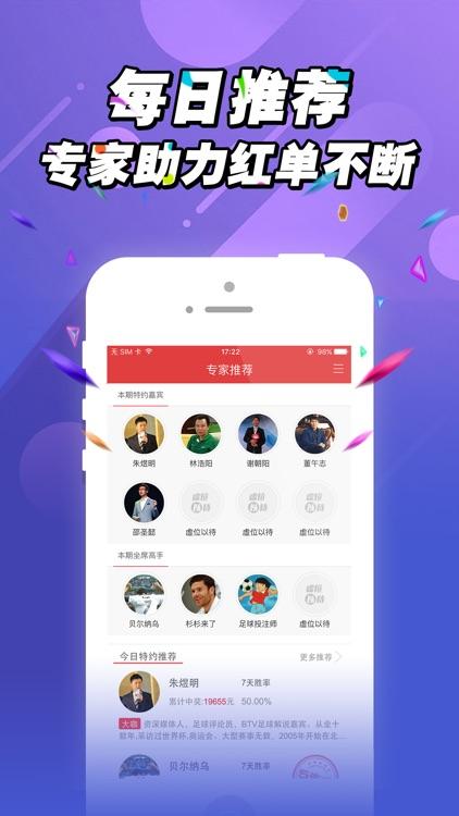 A8彩站-彩票竞彩足球比分投注 screenshot-3