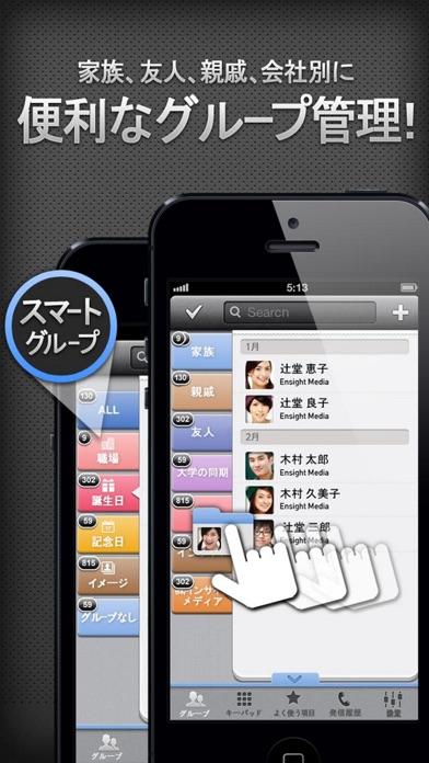 iグループ連絡先+スピードダイヤル Free ScreenShot0