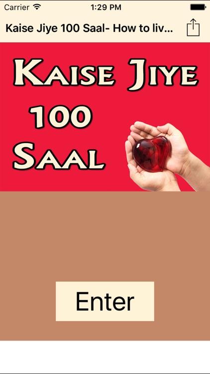 Kaise Jiye 100 Saal- How to live a Long Life Hindi