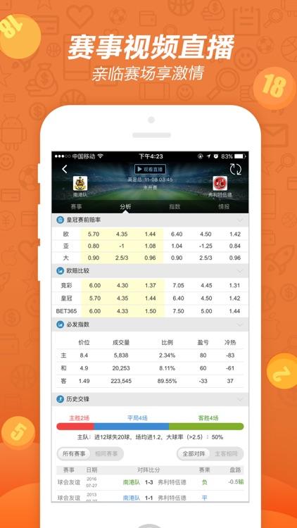 彩店宝(彩票)-手机买福利彩票、彩票、体育彩票 screenshot-4