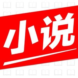 网络小说 - 免费热门小说抢先看