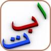 My First Book of Arabic HD - iPhoneアプリ
